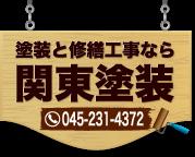 関東塗装株式会社